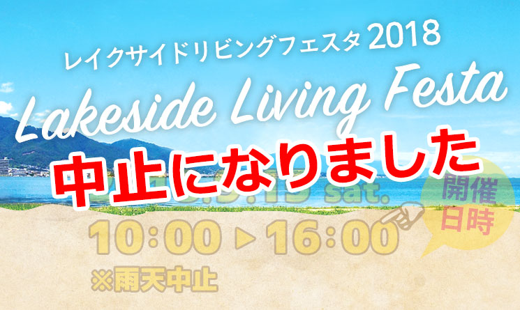 Lakeside Living Festa 2018