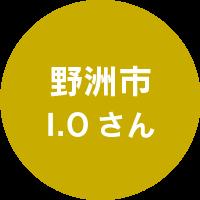 野洲市I.Oさん