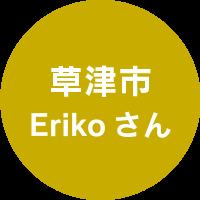 草津市Erikoさん