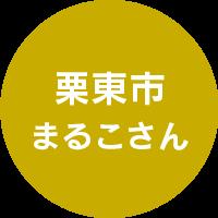栗東市まるこさん