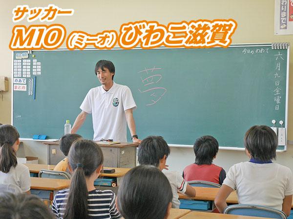 サッカー MIO(ミーオ)びわこ滋賀