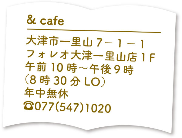 &cafe 店舗情報