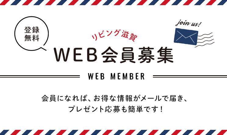WEB会員募集