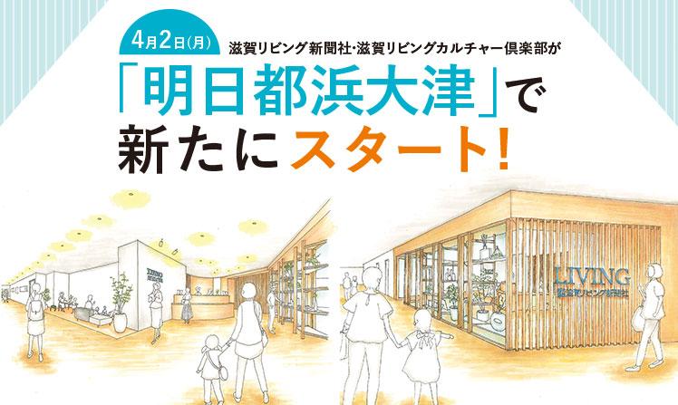 滋賀リビング新聞社・滋賀リビングカルチャー倶楽部が「明日都浜大津」で新たにスタート!