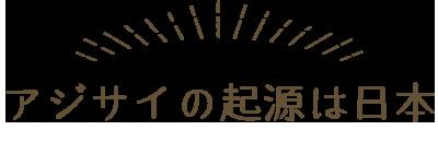 アジサイの起源は日本