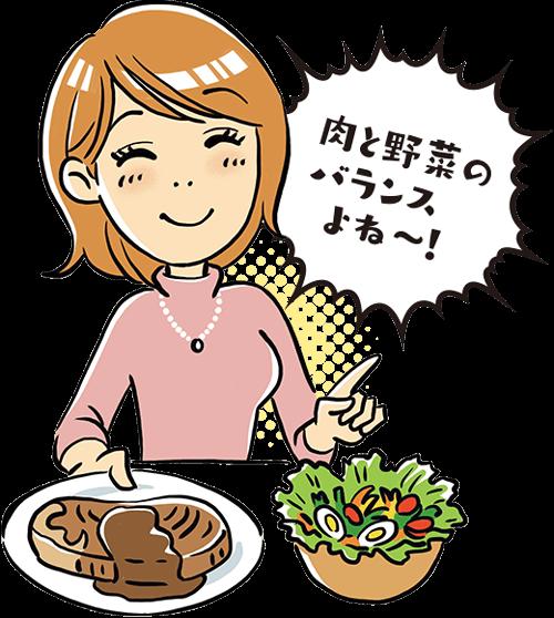 肉と野菜のバランスよね〜!