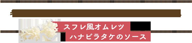 キノコの〝フリル〟と卵白のふわふわでおめかし/スフレ風オムレツハナビラタケのソース