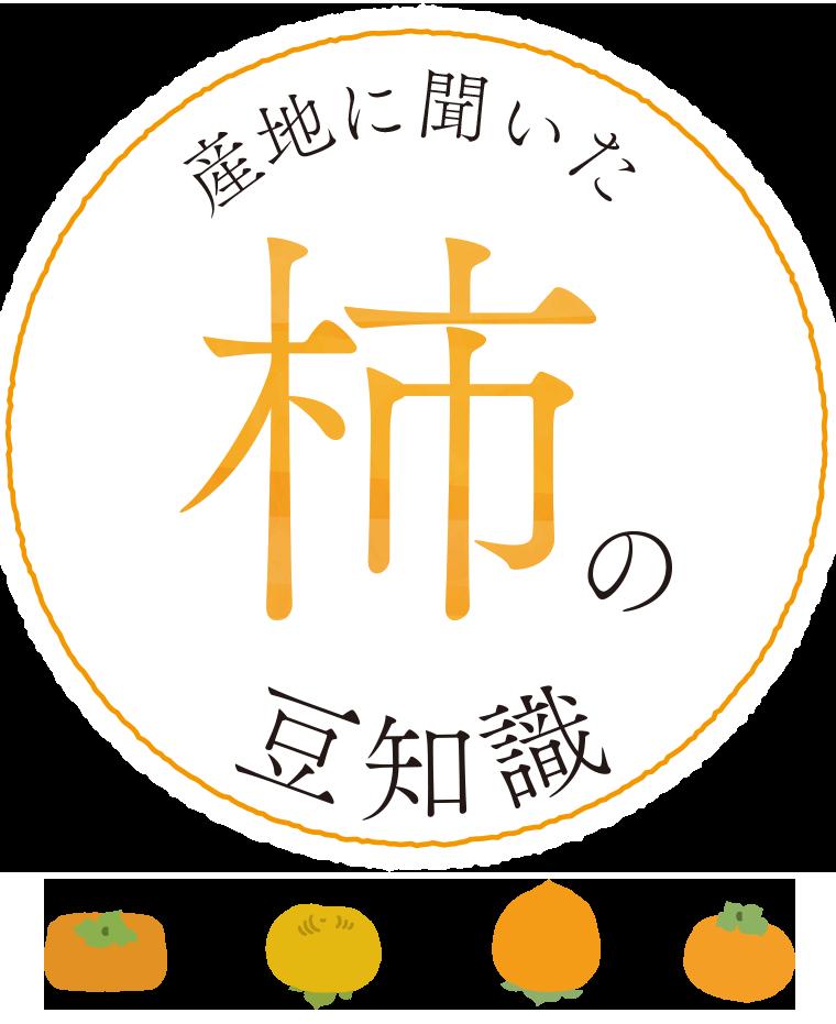 産地に聞いた 柿の豆知識