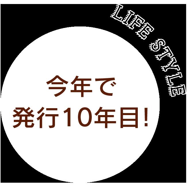 今年で発行10年目!