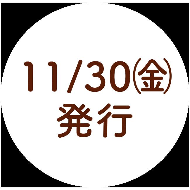 11/30(金)発行