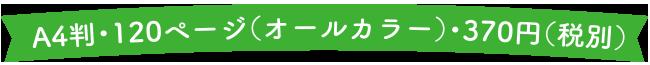 A4判・120ページ(オールカラー)・370円(税別)