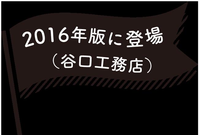 2016年版に登場(谷口工務店)
