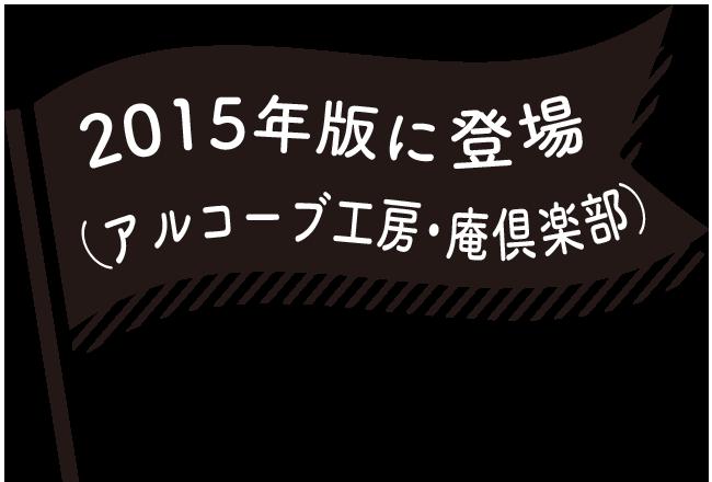 2015年版に登場(あるコープ工房・庵倶楽部)