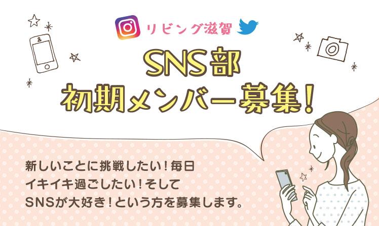 SNS部初期メンバー募集!