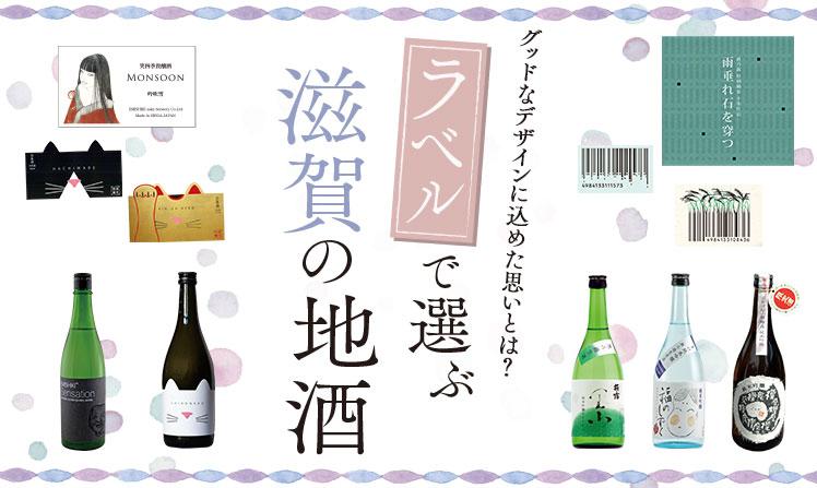 ラベルで選ぶ滋賀の地酒