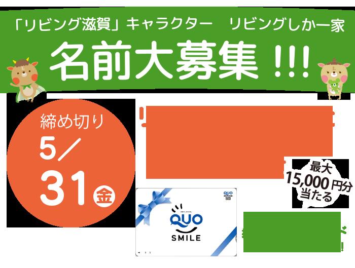 「リビング滋賀」キャラクター リビングしか一家名前大募集!!! 応募締め切り5/31金曜日