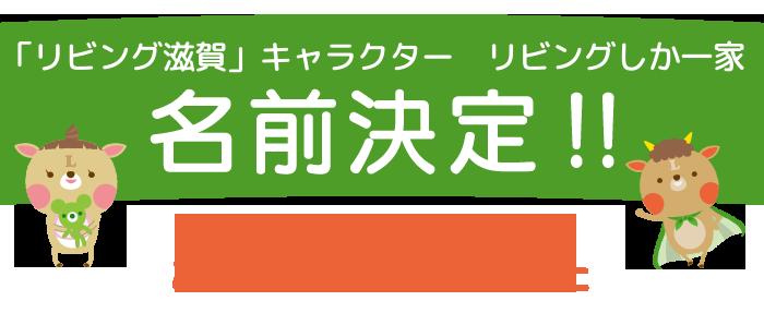 「リビング滋賀」キャラクター リビングしか一家名前が決定!