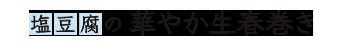 塩豆腐の華やか生春巻き