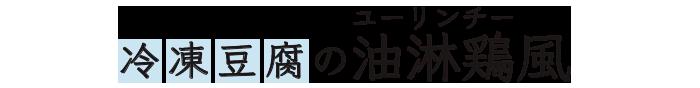 冷凍豆腐の油淋鶏風