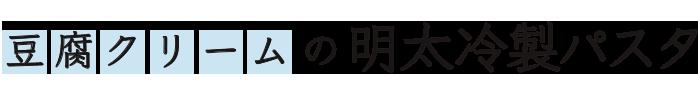 豆腐クリームの明太冷製パスタ