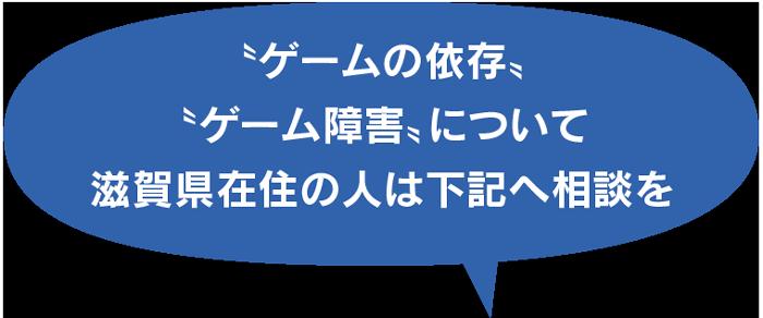 >〝ゲームの依存〟〝ゲーム障害〟について滋賀県在住の人は下記へ相談を
