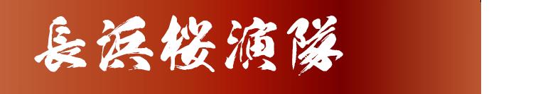 長浜桜演隊