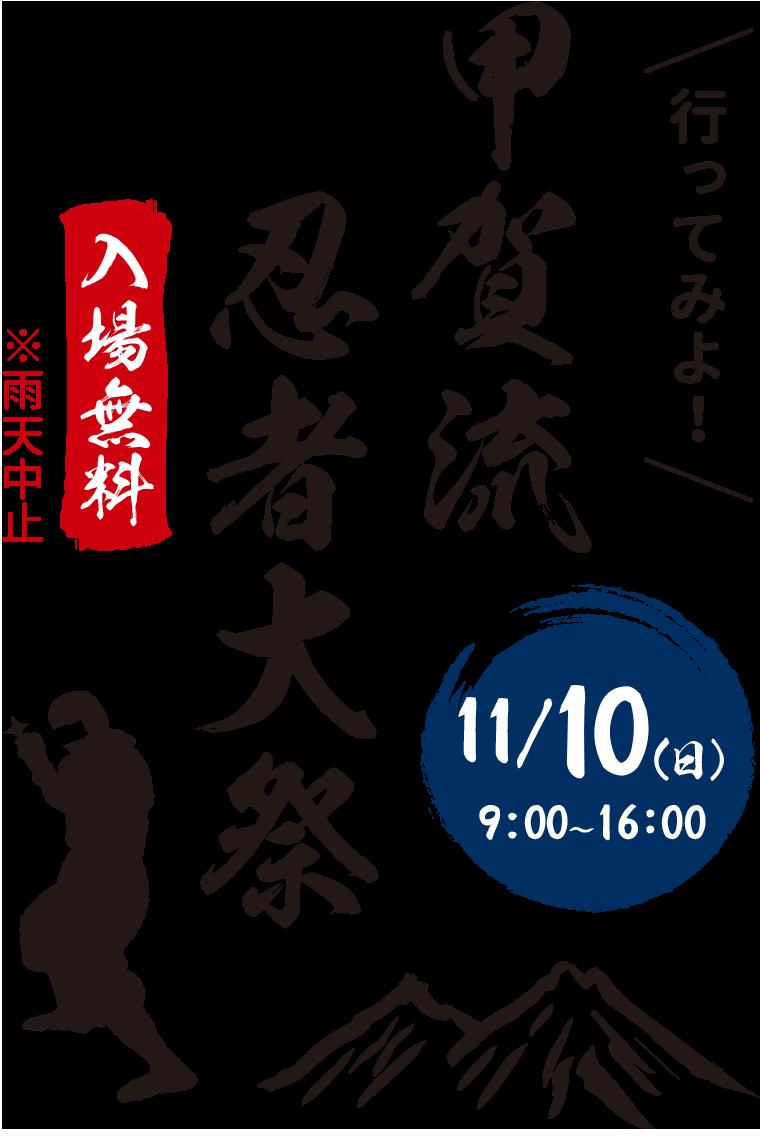 甲賀流忍者大祭