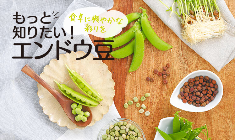 エンドウ 豆 の 由来