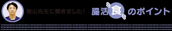 秋山先生に聞きました!腸活「良」のポイント