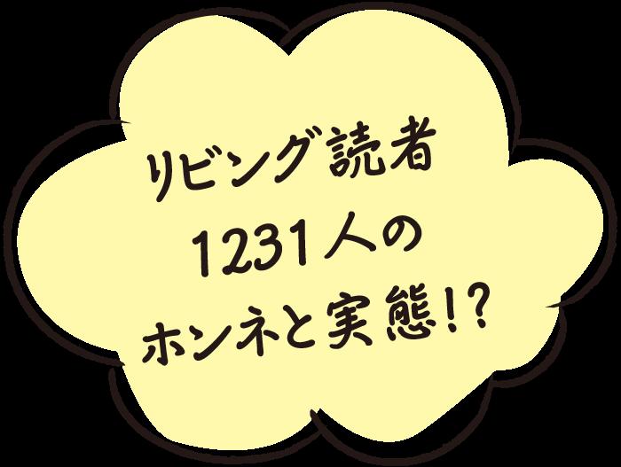 リビング読者1231人のホンネと実態!?