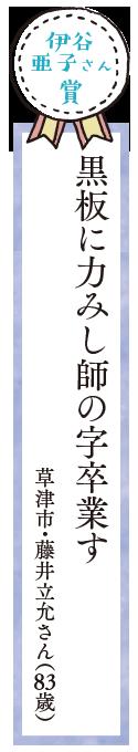 黒板に力みし師の字卒業す 草津市・藤井立允さん(83歳)