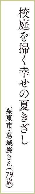 校庭を掃く幸せの夏きざし 栗東市・葛城巖さん(79歳)