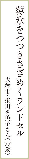 薄氷をつつきさざめくランドセル 大津市・柴田久美子さん(77歳)