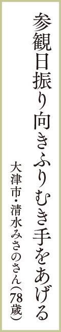参観日振り向きふりむき手をあげる 大津市・清水みさのさん(78歳)