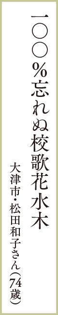 一〇〇%忘れぬ校歌花水木 大津市・松田和子さん(74歳)