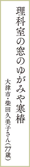 理科室の窓のゆがみや寒椿 大津市・柴田久美子さん(77歳)