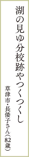 湖の見ゆ分校跡やつくつくし 草津市・長倭子さん(82歳)