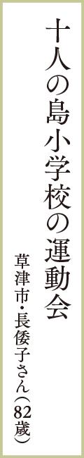 十人の島小学校の運動会 草津市・長倭子さん(82歳)
