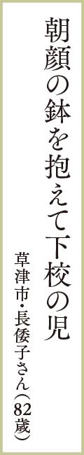 朝顔の鉢を抱えて下校の児 草津市・長倭子さん(82歳)