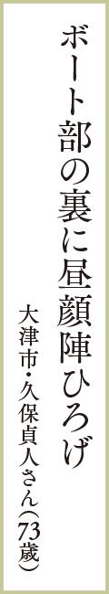 ボート部の裏に昼顔陣ひろげ 大津市・久保貞人さん(73歳)