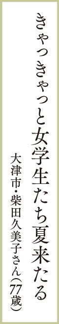 きゃっきゃっと女学生たち夏来たる 大津市・柴田久美子さん(77歳)