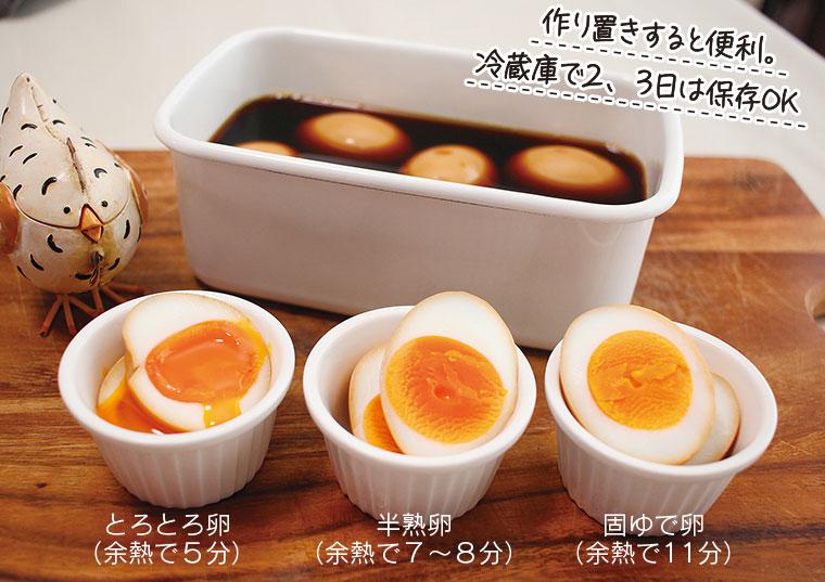 作り置きすると便利。冷蔵庫で2、3日は保存OK!煮卵(味玉)