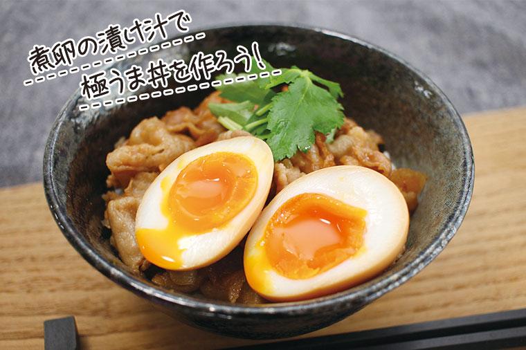 煮卵の漬け汁で極うま丼を作ろう!豚バラ味玉のっけ丼